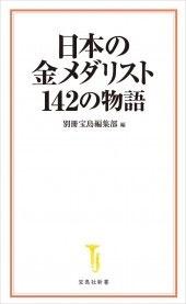 日本の金メダリスト 142の物語 Book