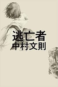逃亡者 Book
