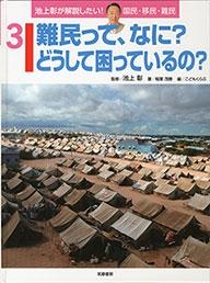 池上彰の基礎からわかる! 国民・移民・難民 (3) 難民って、なに? どうして困っているの? Book