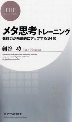 細谷功/メタ思考トレーニング[9784569827735]