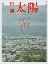 京都が京都である理由。 Mook