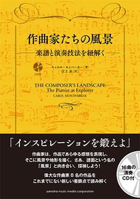 キャロル・モンパーカー/作曲家たちの風景 ~楽譜と演奏技法を紐解く~ [BOOK+CD] [9784636917635]
