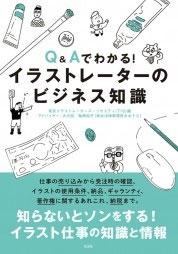 Q&Aでわかる! イラストレーターのビジネス知識 Book