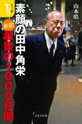 カラー版 素顔の田中角栄 密着! 最後の1000日間 Book