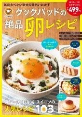 クックパッドの絶品卵レシピ Mook