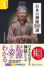 カラー版 日本の神様100選 Book