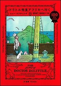 ドリトル先生アフリカへ行く Book