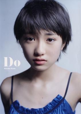 モーニング娘。 工藤遥 ファーストソロ写真集 「Do」