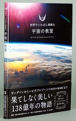世界でいちばん素敵な宇宙の教室 Book