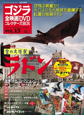ゴジラ全映画DVDコレクターズBOX 13号 2017年1月10日号 [MAGAZINE+DVD] Magazine