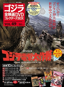 ゴジラ全映画DVDコレクターズBOX 49号 2018年5月29日号 [MAGAZINE+DVD] Magazine