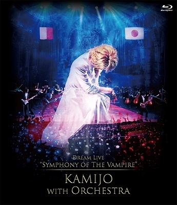 "Dream Live ""Symphony of The Vampire"" KAMIJO with Orchestra [Blu-ray Disc+2CD]<初回生産限定盤> Blu-ray Disc"