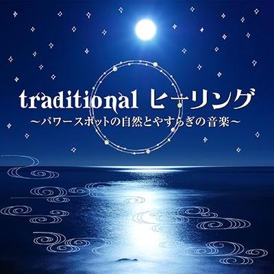 traditional ヒーリング ~パワースポットの自然とやすらぎの音楽~ CD