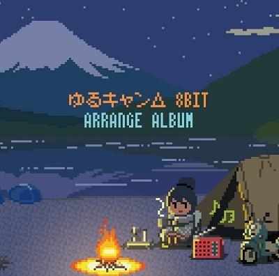 ゆるキャン△8bit アレンジアルバム CD