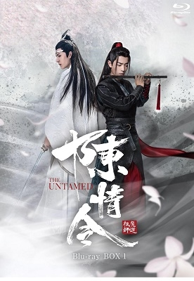 陳情令 Blu-ray BOX1 [3Blu-ray Disc+DVD]<通常版> Blu-ray Disc