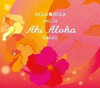 Sandii/HULA HULA VOL.11 アヒ・アロハ [MP-8027]