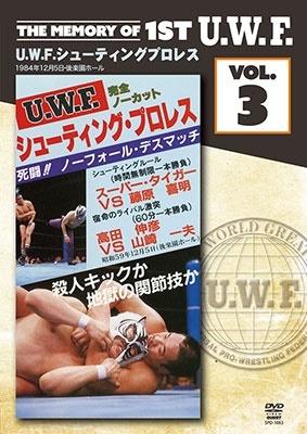 The Memory of 1st U.W.F. vol.3 U.W.F.シューティングプロレス 1984.12.5 東京・後楽園ホール[SPD-1063]