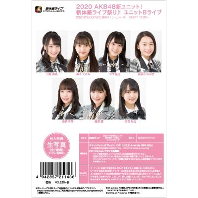 2020 AKB48新ユニット! 新体感ライブ祭り♪ ユニットBライブ Accessories
