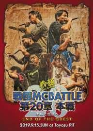 戦極MCBATTLE 第20章 本戦 -そして伝説へ END OF THE QUEST DVD