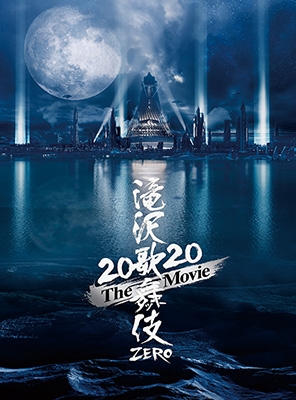 滝沢歌舞伎 ZERO 2020 The Movie [2Blu-ray Disc+フォトブック]<初回盤> Blu-ray Disc