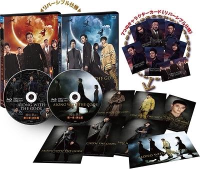 神と共に 第一章&第二章 ブルーレイツインパック Blu-ray Disc