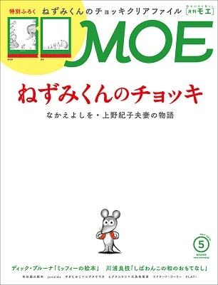 MOE 2020年5月号 Magazine
