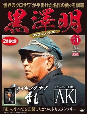 黒澤明 DVDコレクション 71号 2020年10月4日号 [MAGAZINE+DVD]