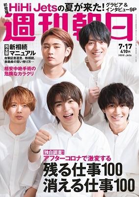 週刊朝日 2020年7月17日号<表紙: HiHi Jets>[20083-07]