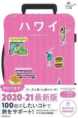ハレ旅 ハワイ Book