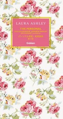 パーソナル英和・和英辞典 第3版 ローラ アシュレイ版 Book