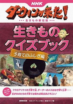 NHKダーウィンが来た! 生きものクイズブック 子育てのふしぎ編 Book