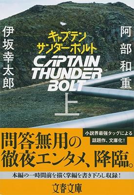 キャプテンサンダーボルト(上) Book