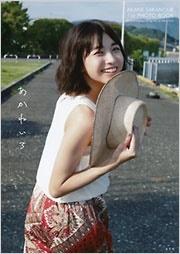 坂ノ上茜1st写真集『あかねいろ』 Book