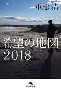 希望の地図2018 Book