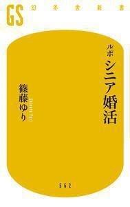 ルポ シニア婚活 Book