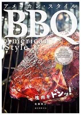 アメリカン・スタイル BBQ 塊肉をドンッ! Book