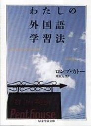 ロンブ・カトー/わたしの外国語学習法[9784480085436]