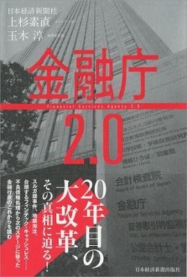 金融庁2.0 Book