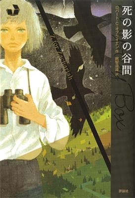 海外ミステリーBOX 死の影の谷間 Book