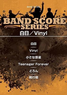 白日 Vinyl バンド・スコア Book