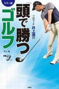 カラー版 プロコーチ井上透の「頭で勝つ」ゴルフ Book