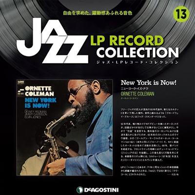 ジャズ・LPレコード・コレクション 13号 [BOOK+LP] [9784813519836]