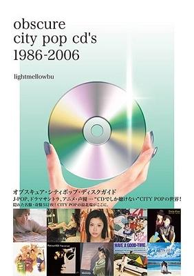 『オブスキュア・シティポップ・ディスクガイド 』(DU BOOKS)発売記念!Lightmellowbuがセレクトしたアイテムをご紹介!