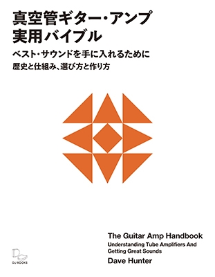 デイヴ・ハンター/真空管ギター・アンプ実用バイブル [9784925064736]