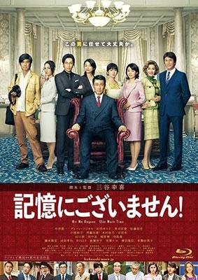 記憶にございません! スペシャル・エディション [Blu-ray Disc+DVD] Blu-ray Disc