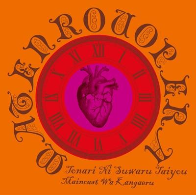 摩天楼オペラ/隣に座る太陽 [CD+DVD]<初回限定仕様>[KIZM-293X]