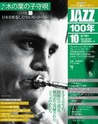 JAZZ100年 2014年8月19日号 [ジャズ史(3)日本を席巻したウエスト・コースト/木の葉の子守唄] [MAGAZINE+CD][3024308]