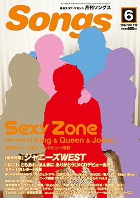 月刊SONGS 2014年6月号 Vol.138