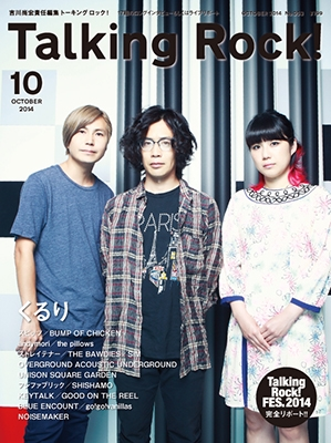 Talking Rock! 2014年10月号[1666110]