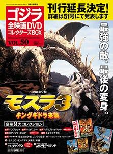 ゴジラ全映画DVDコレクターズBOX 50号 2018年6月12日号 [MAGAZINE+DVD] Magazine